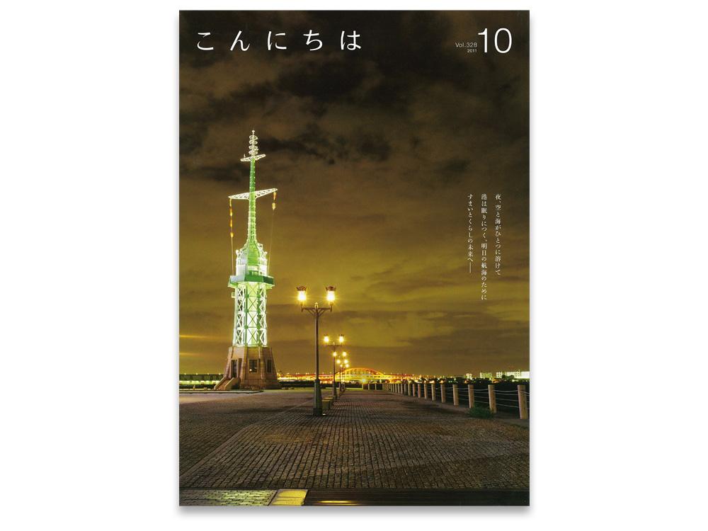 神戸市北野町J邸雑誌掲載