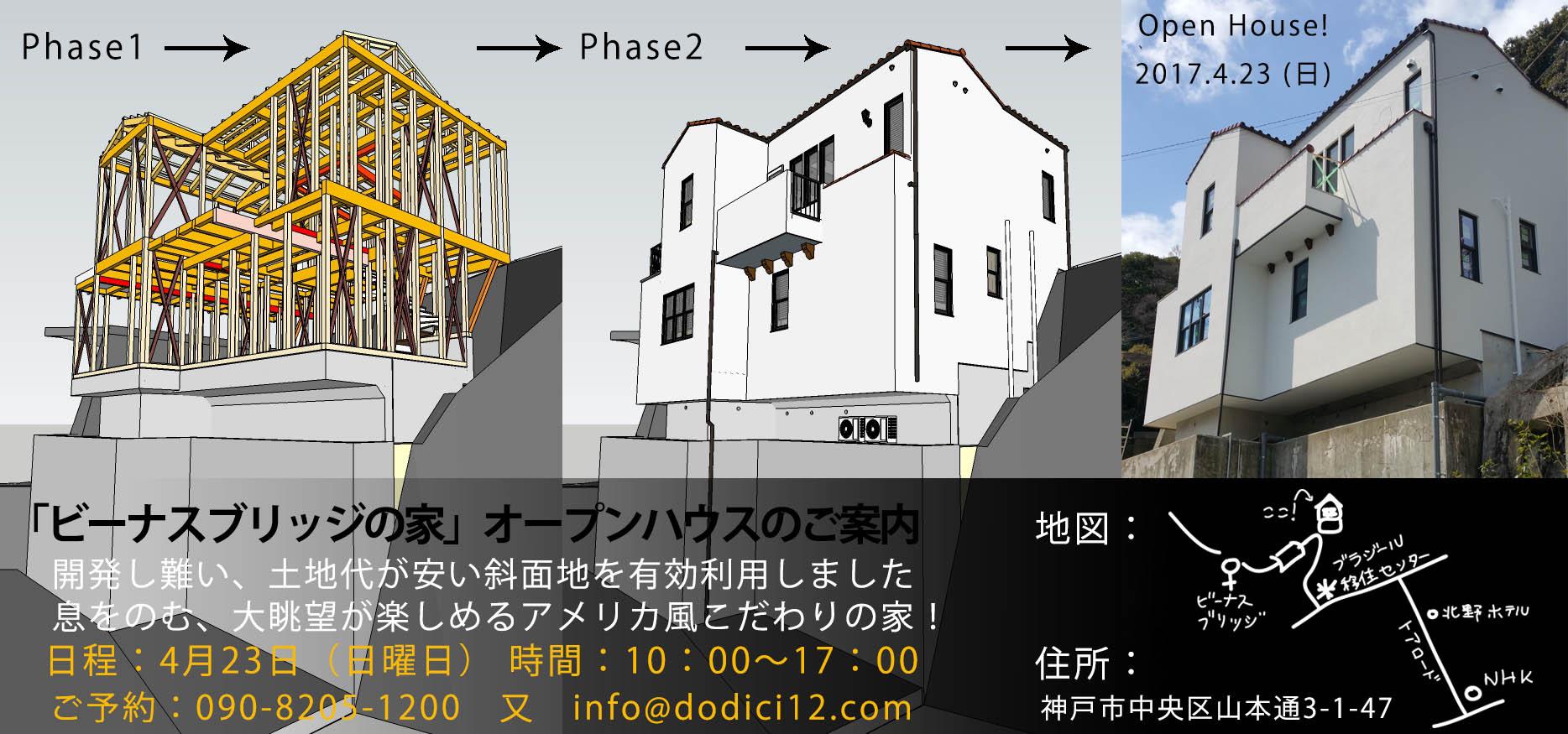 170411-yamamotodori-openhouse